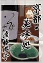 第二話 今出川ベーカリー・ストリート 京都・美味処