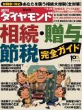 週刊ダイヤモンド 13年2月23日号