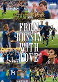 Jリーグサッカーキング2018年9月号増刊 日本代表 ロシア・ワールドカップの記憶 -FROM RUSSIA WITH LOVE-