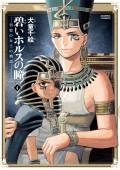 碧いホルスの瞳 -男装の女王の物語- 4