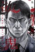 欲鬼(8) 【電子限定 描き下ろしショート漫画付き特装版】