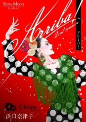 Arriba! 2nd season【単話版】4巻
