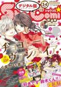 Sho−Comi 2018年3・4合併号(2018年1月4日発売)