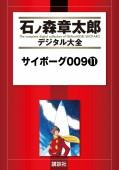 サイボーグ009(11)