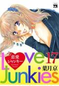 恋愛ジャンキー(17)
