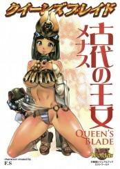 クイーンズブレイド 古代の女王メナス