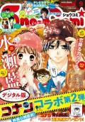 Sho−Comi 2017年9号(2017年4月5日発売)