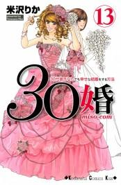 30婚 miso−com 30代彼氏なしでも幸せな結婚をする方法(13)