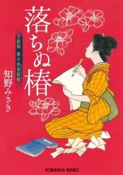 落ちぬ椿〜上絵師 律の似面絵帖〜