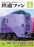 鉄道ファン2021年6月号