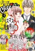 プレミアCheese! 2018年12月号(2018年11月5日発売)