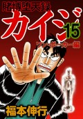 賭博堕天録カイジ ワン・ポーカー編 15