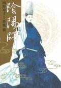 陰陽師(11)