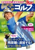 週刊パーゴルフ 2021/6/1号