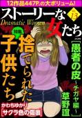 ストーリーな女たち Vol.13 捨てられた子供たち