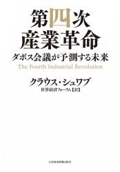 第四次産業革命」--ダボス会議が予測する未来