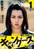 ギャングース MOVIE EDITION(1)