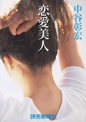 中谷彰宏の恋愛小説4 恋愛美人