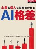 AI格差(週刊ダイヤモンド特集BOOKS Vol.402)