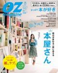 OZmagazine 2014年3月号 No.503