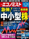 週刊エコノミスト2020年11/10号