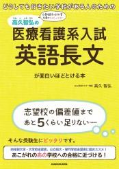 どうしても行きたい学校がある人のための 高久智弘の 医療看護系入試 英語長文が面白いほどとける本