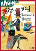 the座56号 花よりタンゴ(2004)