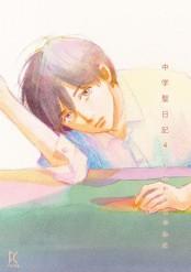 中学聖日記(4)【電子限定特典付】