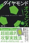 ダイヤモンドオフェンス サッカーの新常識 ポジショナルプレー実践法