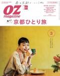 OZmagazine  2019年3月号  No.563