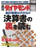 週刊ダイヤモンド 02年8月31日号