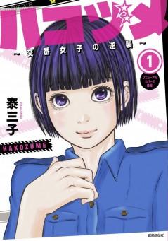 ハコヅメ〜交番女子の逆襲〜(1)