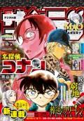 週刊少年サンデー 2020年22・23合併号(2020年4月28日発売)