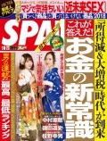 週刊SPA! 2018/01/16・01/23合併号