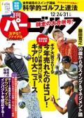 週刊パーゴルフ 2019/12/24・12/31合併号