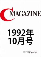 月刊C MAGAZINE 1992年10月号