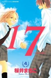 17[じゅうなな](4)