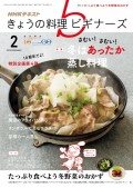 NHK きょうの料理ビギナーズ 2018年2月号