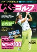 週刊パーゴルフ 2021/2/16・2/23合併号