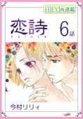 恋詩〜16歳×義父『フレイヤ連載』 6話