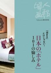 「泊まる」だけじゃない! 日本の「ホテル」101の愉しみ