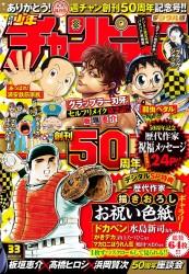 週刊少年チャンピオン2019年33号