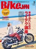 BikeJIN/培倶人 2015年3月号 Vol.145