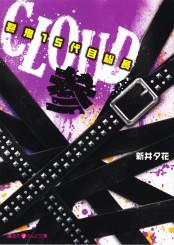 CLOUD─裂鬼15代目総長─参