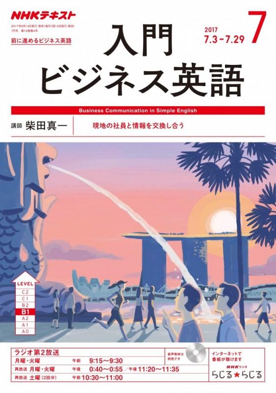 NHKラジオ 入門ビジネス英語 2017年7月号