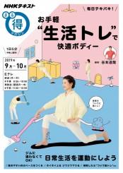 "NHK まる得マガジン 毎日テキパキ! お手軽""生活トレ""で快適ボディー2019年9月/10月"
