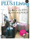 PLUS1 Living No.91 Summer 2015