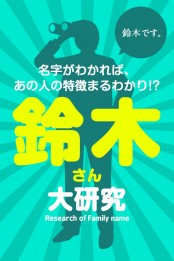鈴木さん大研究〜名字がわかれば、あの人の特徴まるわかり!?