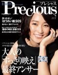 Precious 2018年7月号