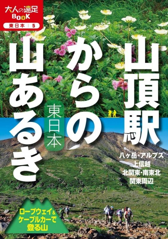 山頂駅からの山あるき 東日本 ロープウェイ&ケーブルカーで登る山